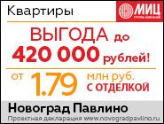 ЖК «Новоград Павлино»! Акция Выгода до 420 тысяч рублей!